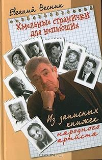 Evgenij_Vesnik__Hmelnye_stranichki_dlya_nepyuschih._Iz_zapisnyh_knizhek_narodnog (200x314, 59Kb)