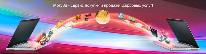 интернет-сервис могуза 1 (700x184, 141Kb)