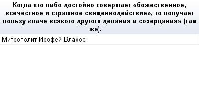 mail_56839497_Kogda-kto-libo-dostojno-soversaet-_bozestvennoe-vsecestnoe-i-strasnoe-svasennodejstvie_-to-polucaet-polzu-_pace-vsakogo-drugogo-delania-i-sozercania_-tam-ze. (400x209, 9Kb)