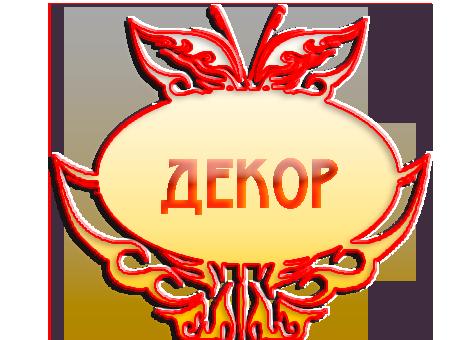 4582585_dekor (454x340, 106Kb)