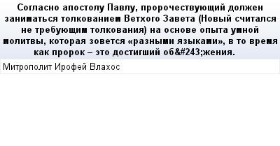 mail_56924890_Soglasno-apostolu-Pavlu-prorocestvuuesij-dolzen-zanimatsa-tolkovaniem-Vethogo-Zaveta-Novyj-scitalsa-ne-trebuuesim-tolkovania-na-osnove-opyta-umnoj-molitvy-kotoraa-zovetsa-_raznymi-azyka (400x209, 13Kb)