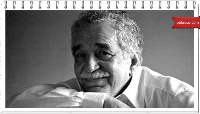 Габриэль Гарсиа Маркес сегодня ушел в мир иной