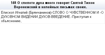 mail_56178262_148-O-slepote-duha-mnogo-govorit-Svatoj-Tihon-Voronezskij-v-kelejnyh-pismah-svoih. (400x209, 9Kb)