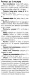 Превью konvert-spicami-dla-novorogdennogo1 (253x635, 132Kb)