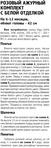 Превью ajurnii-komplekt1 (239x695, 156Kb)