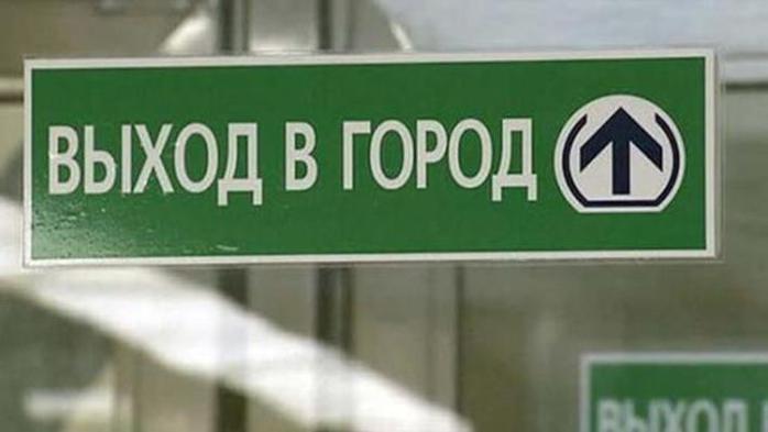 Новая станция метро в Москве