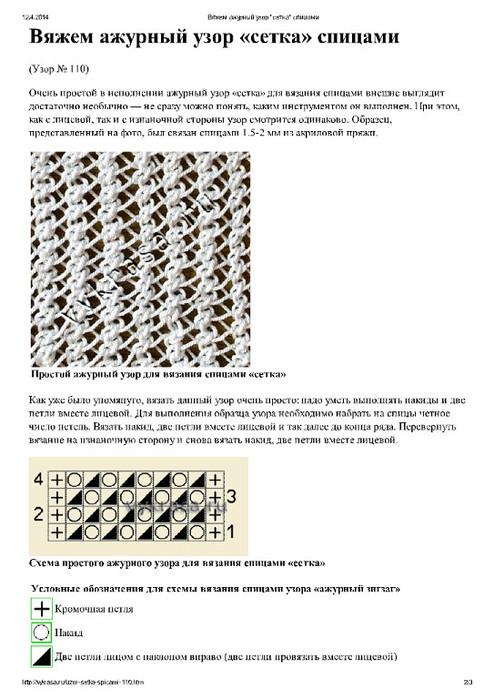 Схемы узоров сетки по вязании спицами 144