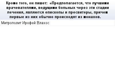 mail_56248999_Krome-togo-on-piset_------_Predpolagaetsa-cto-lucsimi-vracevatelami-vedusimi-bolnyh-cerez-eti-stadii-lecenia-avlauetsa-episkopy-i-presvitery-pricem-pervye-iz-nih-obycno-proishodat-iz-mo (400x209, 10Kb)
