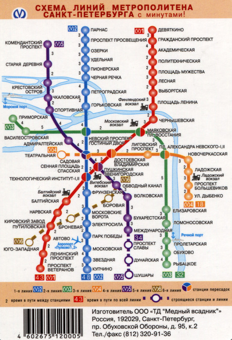 saint_petersburg_metro (477x700, 177Kb)