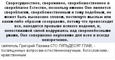 mail_57979840_Sverhsusnostnoe-sverhzivoe-sverhbozestvennoe-i-sverhblagoe-Estestvo-poskolku-imenno-Ono-avlaetsa-sverhblagim-sverhbozestvennym-i-tomu-podobnym-ne-mozet-byt-vyskazano-slovom-postignuto-m (400x209, 22Kb)