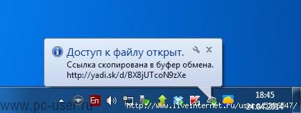 СЃРєСЂРёРЅ3 (434x164, 41Kb)
