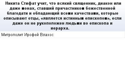mail_57987358_Nikita-Stifat-ucit-cto-vsakij-svasennik-diakon-ili-daze-monah-stavsij-pricastnikom-bozestvennoj-blagodati-i-obladauesij-vsemi-kacestvami-kotorye-opisyvauet-otcy-_avlaetsa-istinnym-episk (400x209, 13Kb)