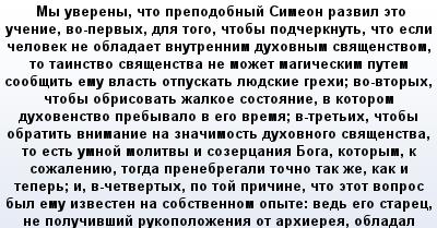 mail_57996192_My-uvereny-cto-prepodobnyj-Simeon-razvil-eto-ucenie-vo-pervyh-dla-togo-ctoby-podcerknut-cto-esli-celovek-ne-obladaet-vnutrennim-duhovnym-svasenstvom-to-tainstvo-svasenstva-ne-mozet-magi (400x209, 26Kb)