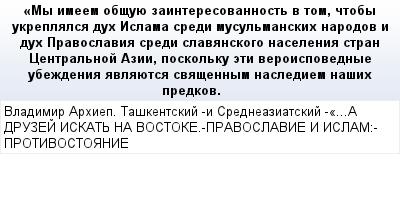mail_58024791_My-imeem-obsuue-zainteresovannost-v-tom-ctoby-ukreplalsa-duh-Islama-sredi-musulmanskih-narodov-i-duh-Pravoslavia-sredi-slavanskogo-naselenia-stran-Centralnoj-Azii-poskolku-eti-veroispo (400x209, 16Kb)