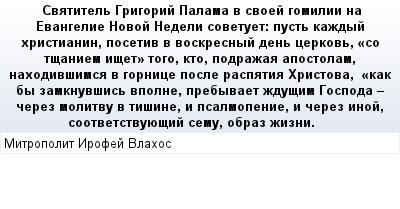 mail_58032248_Svatitel-Grigorij-Palama-v-svoej-gomilii-na-Evangelie-Novoj-Nedeli-sovetuet_-pust-kazdyj-hristianin-posetiv-v-voskresnyj-den-cerkov-_so-tsaniem-iset_-togo-kto-podrazaa-apostolam-nahodiv (400x209, 18Kb)