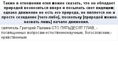 mail_58045505_Takze-v-otnosenii-ogna-mozno-skazat-cto-on-obladaet-prirodoj-voznositsa-vverh-i-posylat-svet-vidasim_-odnako-dvizenie-ne-est-ego-priroda-ne-avlaetsa-eue-i-prosto-sozidanie-_cego-libo_-p (400x209, 13Kb)