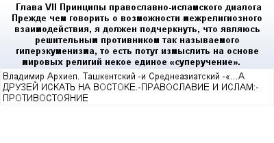 mail_58055580_Glava-VII---Principy-pravoslavno-islamskogo-dialoga------Prezde-cem-govorit-o-vozmoznosti-mezreligioznogo-vzaimodejstvia-a-dolzen-podcerknut-cto-avlaues-resitelnym-protivnikom-tak-nazyv (400x209, 16Kb)
