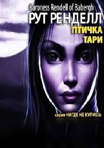 3755121_rendell_ptichka_tari (212x300, 23Kb)
