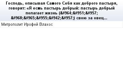 mail_58170386_Gospod-opisyvaa-Samogo-Seba-kak-dobrogo-pastyra-govorit_-_A-esm-pastyr-dobryj_-pastyr-dobryj-polagaet-zizn-_964_951_957_-_968_965_955_942_957_-svoue-za-ovec... (400x209, 12Kb)