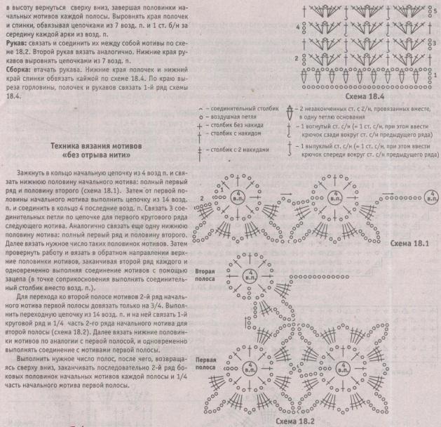 5623050_jaket_iz_motivov_shema_2 (629x608, 170Kb)