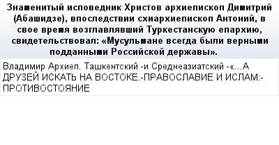 mail_58256216_Znamenityj-ispovednik-Hristov-arhiepiskop-Dimitrij-Abasidze-vposledstvii-shiarhiepiskop-Antonij-v-svoe-vrema-vozglavlavsij-Turkestanskuue-eparhiue-svidetelstvoval_-_Musulmane-vsegda-byl (400x209, 15Kb)