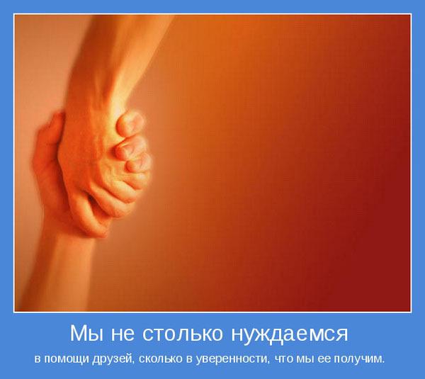 5600607_1268234927_518989_druzya (600x535, 43Kb)