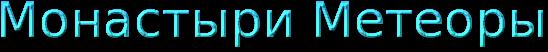 cooltext1537975750 (548x52, 22Kb)