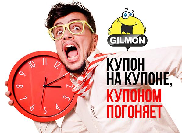 GILMON.ru – сайт бесплатных купонов на скидку (3) (597x437, 367Kb)