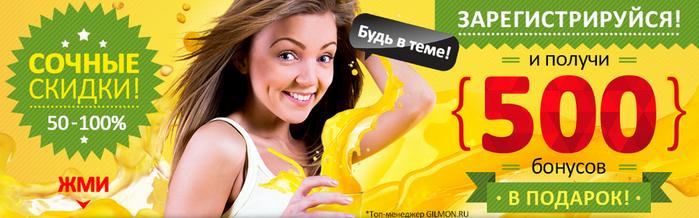 GILMON.ru – сайт бесплатных купонов на скидку (4) (700x218, 277Kb)
