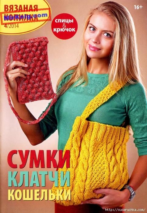 MirKnig.com_Сумки, клатчи, кошельки_Страница_01 (483x700, 377Kb)