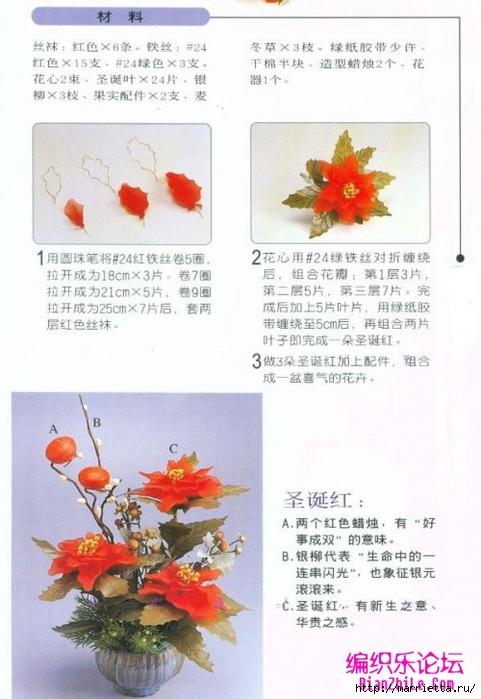 цветы из капрона. мастер-класс (26) (481x700, 211Kb)