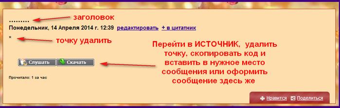 2014-04-14_114148 (700x223, 87Kb)