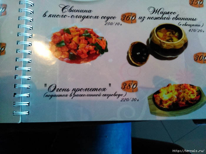 меню в кафе/4555640_DSC_0197 (700x525, 250Kb)