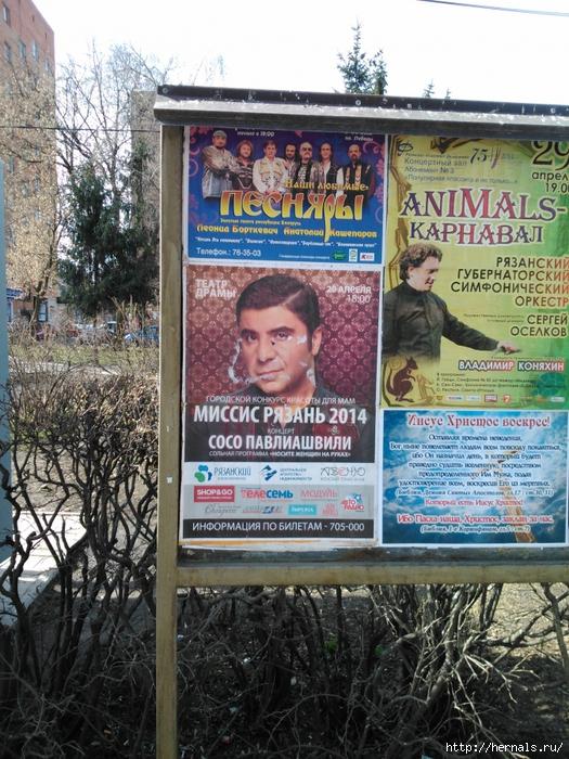 Сосо Павлиашвили афиша/4555640_DSC_0059 (525x700, 393Kb)