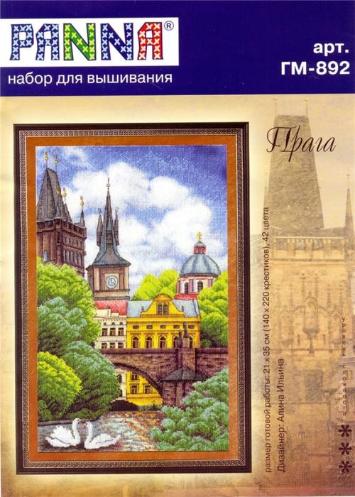 5282851_Panna_GM_892_Praga (500x700, 319Kb)