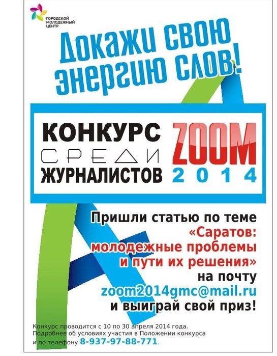 Zoom 2014