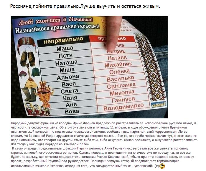 2014-04-12 10-28-12 Россияне,поймите правильно.Лучше выучить и остаться живым.   Вопросы и Ответы – Yandex (700x579, 501Kb)