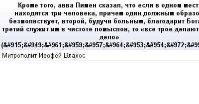 mail_56536609_Krome-togo-avva-Pimen-skazal-cto-esli-v-odnom-meste-nahodatsa-tri-celoveka-pricem-odin-dolznym-obrazom-bezmolvstvuet-vtoroj-buduci-bolnym-blagodarit-Boga-a-tretij-sluzit-im-v-cistote-po (400x209, 14Kb)