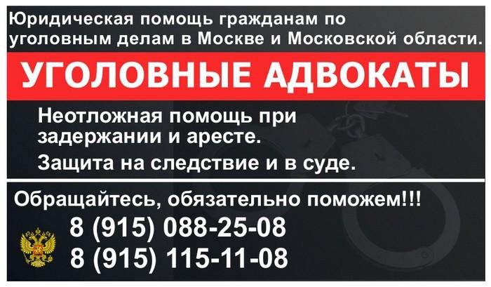 тотчас самый лучший адвокат по уголовным делам москва как каждому