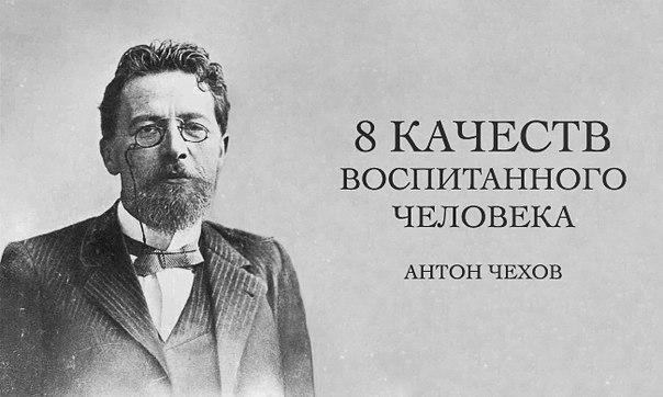 8 качеств воспитанного человека по Антону Чехову (Re.) (604x362, 38Kb)