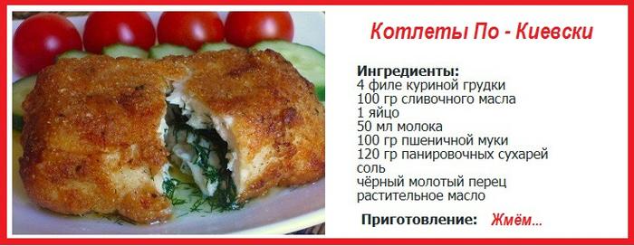 рецепты котлет из куриного фарша по киевски