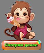 5111852_obezyanki_3 (150x179, 48Kb)