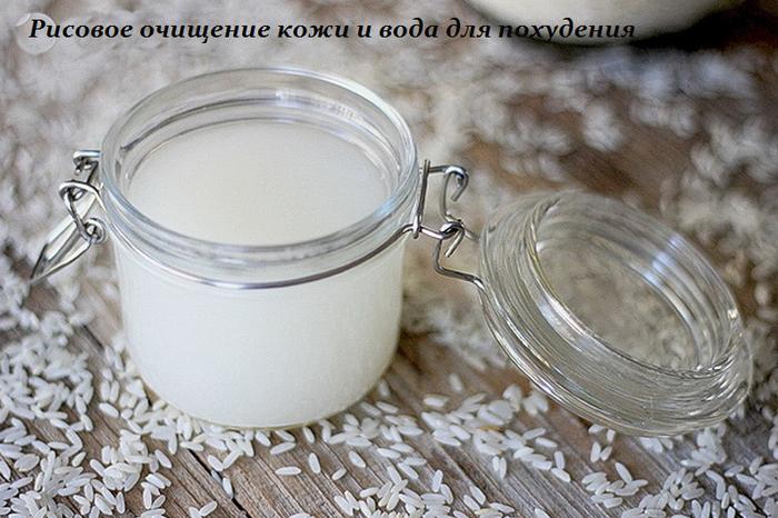 1447149274_Risovoe_ochischenie_kozhi_i_voda_dlya_pohudeniya (700x466, 576Kb)