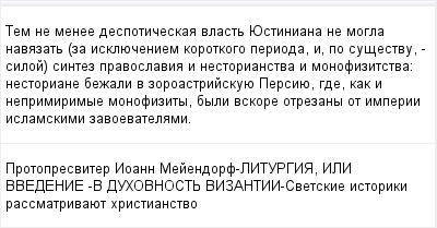 mail_95919378_Tem-ne-menee-despoticeskaa-vlast-UEstiniana-ne-mogla-navazat-za-isklueceniem-korotkogo-perioda-i_-po-susestvu--siloj-sintez-pravoslavia-i-nestorianstva-i-monofizitstva_-nestoriane-bezal (400x209, 10Kb)