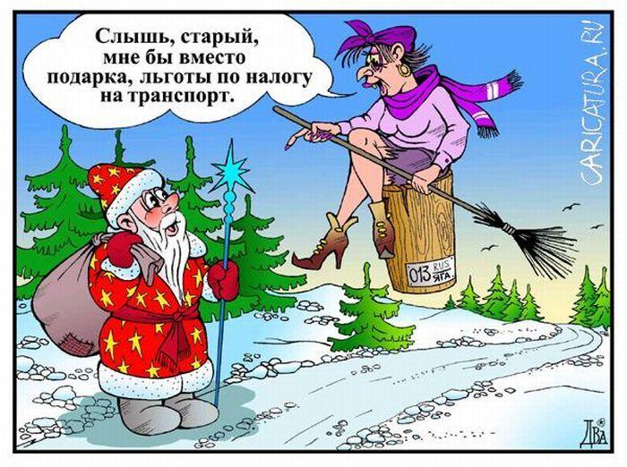 С новым годом юмор в картинках
