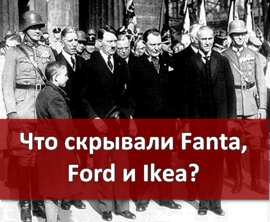 ЧТО СКРЫВАЛИ FANTA, FORD И IKEA (542x446, 73Kb)