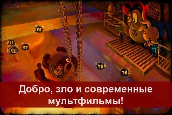Добро, зло и современные мультфильмы! (604x403, 61Kb)