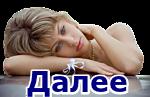 4809770_YaDevyshka_grystit (150x97, 24Kb)