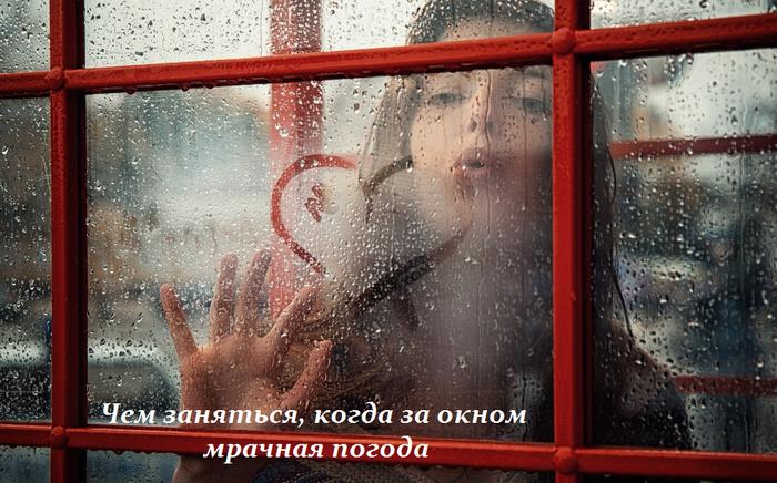 1447338001_CHem_zanyat_sya_kogda_za_oknom_mrachnaya_pogoda (700x436, 609Kb)