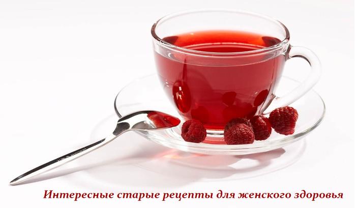 1447338612_Interesnuye_staruye_receptuy_dlya_zhenskogo_zdorov_ya (700x409, 204Kb)